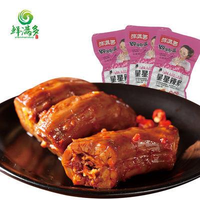 鲜满多鸡脖子小包装卤味熟食整箱特产香辣味肉食麻辣小吃零食网红