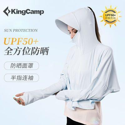 33021/KingCamp防晒衣夏季冰丝外套女防晒罩衫骑车防紫外线防晒服长袖