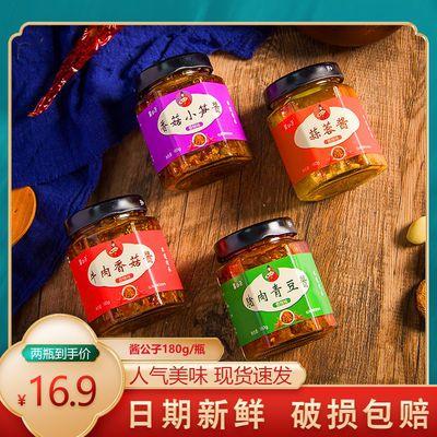 【酱公子】香菇牛肉酱180g大瓶装下饭拌面拌饭神器辣椒酱口味自选