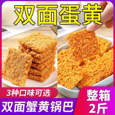 【亏本冲量】爆款蟹黄味锅巴批发吃货零食网红手工锅巴独立小包装