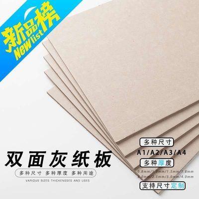 73643/硬纸板A2A3A4灰纸板相框板包装纸灰板纸 手工DIY 精装修 绘画定制