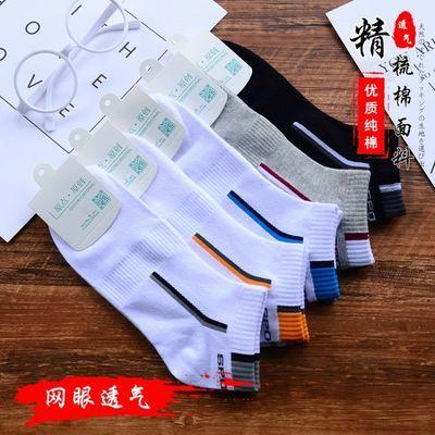男士纯棉短袜子白色夏季运动低帮短筒袜篮球袜网眼透气防臭吸汗