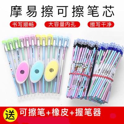 摩易擦可擦笔中性笔黑色蓝色学生笔晶蓝魔力擦热可擦针管水笔替芯