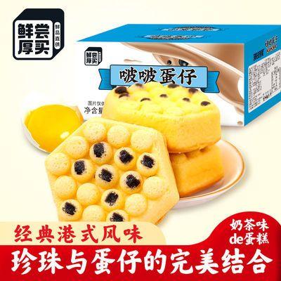 啵啵蛋仔奶茶味蛋糕早餐即食代餐休闲批发480g零食糕点学生小吃饼