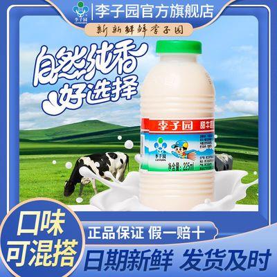 93412/新鲜日期李子园甜牛奶原味草莓早餐奶儿童含乳饮料大小瓶整箱批发