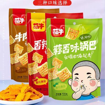 蒜香锅巴香辣牛肉味网红零食大礼包小时候膨化休闲小吃整箱特产