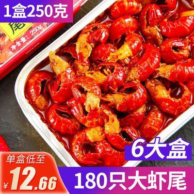 麻辣小龙虾尾熟食即食小海鲜香辣蒜蓉十三香大号虾球去头250g盒装