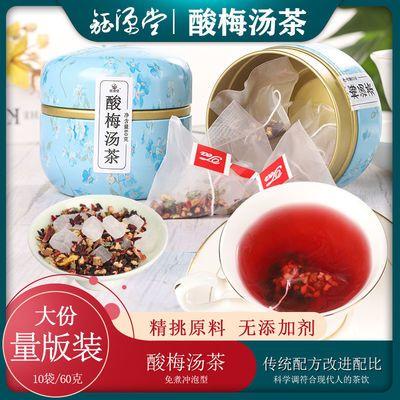 【钰源堂】酸梅汤乌梅玫瑰茄夏季凉茶除署神器茶热天必备凉爽茶饮