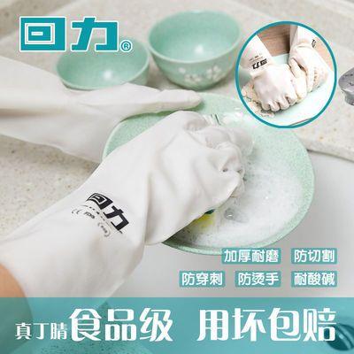39687/【正品回力】家务手套 刷碗洗菜耐用厨房洗碗防水丁腈防刺穿手套