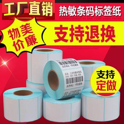 34195/热敏条码纸不干胶电子称纸标签打印纸80*60*50*40*30*20*10标签纸