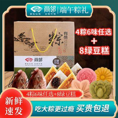 尚邻食品端午节礼品团购礼盒粽子多口味粽咸肉粽甜粽原味杂粮粽