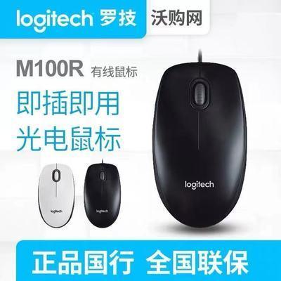 34401/特价Logitech/罗技M100R鼠标usb办公家用台式笔记本有线鼠标商务