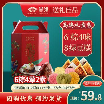 尚邻食品高端礼盒粽子大肉蛋黄蜜枣甜粽原味糯米五谷杂粮散装粽