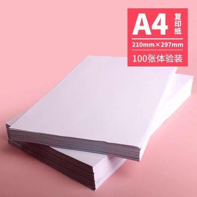 57609/A4打印纸100张加厚A5打印纸试卷纸草稿纸批发A4纸复印纸500张