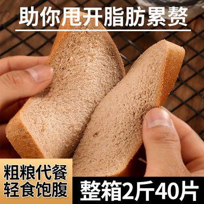 黑麦全麦早餐面包营养吐司粗粮代餐无糖精食品无糖低热量零食整箱