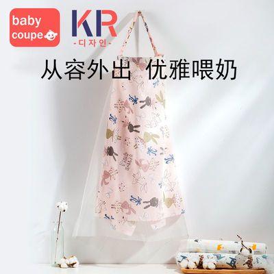 74047/babycoupe 哺乳巾外出喂奶神器遮羞布遮挡衣多功能盖罩防走光透气