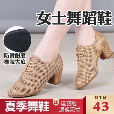 69780/舞蹈鞋女士新款夏季网面专业形体训练鞋透气软底室外广场拉丁跳舞