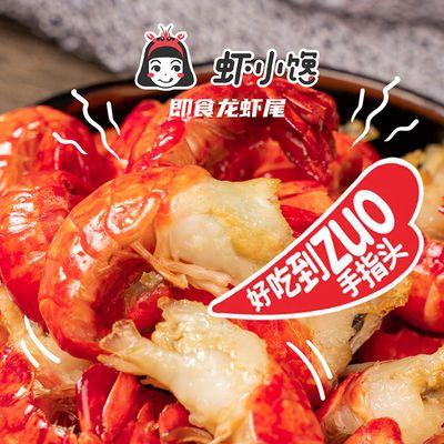 虾小馋 龙虾尾熟食麻辣即食零食袋装香辣口味虾零汤汁纯虾尾食品