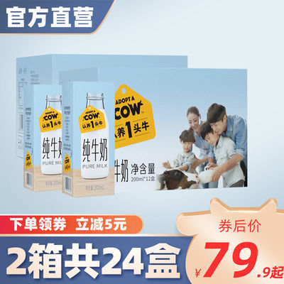 认养一头牛全脂纯牛奶200m24盒2整箱营养早餐纯牛奶整箱批发24盒