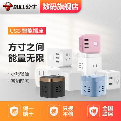 公牛魔方usb插座板多功能多孔快充排插头转换器无线长线插线板
