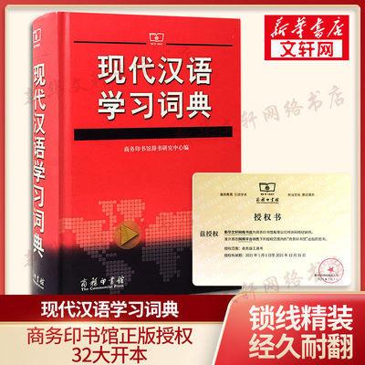 现代汉语学习词典 其它工具书 文轩正版图书