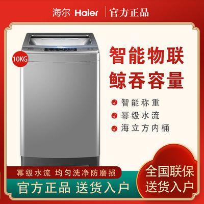 73122/【防缠绕】海尔幂动力10公斤kg智能定频波轮洗衣机EB100F959U1