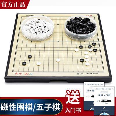 儿童五子棋围棋套装小学生初学者磁性黑白棋成人少儿便携折叠棋盘