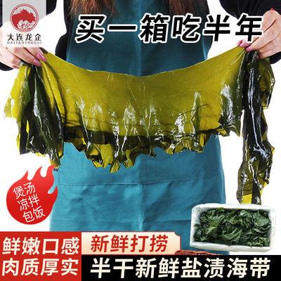 4斤盐渍海带海白菜昆布边裙带菜大叶凉拌火锅包饭减脂食材半干货