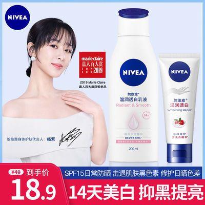 妮維雅身體乳美白保濕補水香體乳持久改善雞皮提亮肌膚學生護手霜