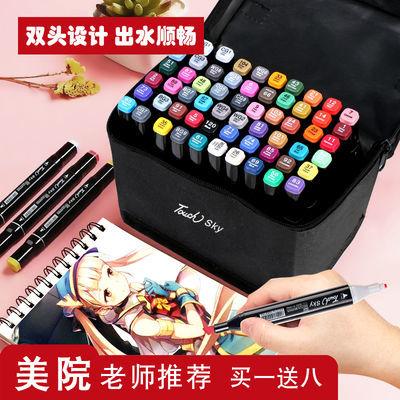美院老师推荐正品马克笔套装24色学生手绘动漫设计美术笔48色彩笔