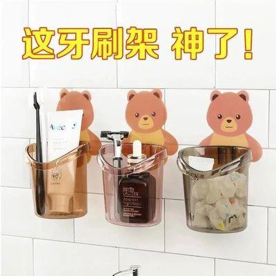 小熊杯贴墙抱抱置物杯粘贴式收纳挂壁式杯架沥水牙刷架卫生间墙上