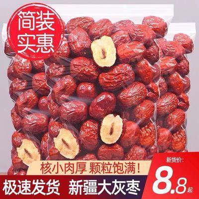 35363/领劵立减】特价2斤新疆红枣灰枣煲汤煮粥做馅红枣5斤若羌枣子批发
