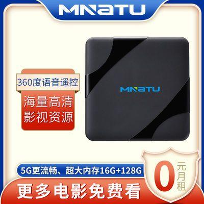 MNATU美纳途全高清4K网络电视机顶盒家用语音智能无线WiFi放器子