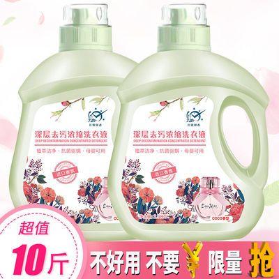 【工厂店】大桶洗衣液薰香水持久留香去污孕婴宿舍家庭珠袋装批发