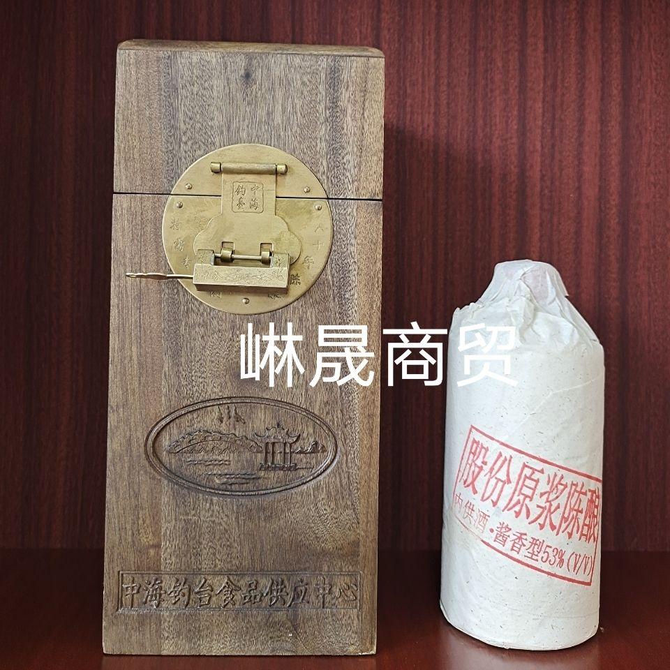 中海钓台80年陈酿53度酱香限量100瓶 特需专用酒百年金丝楠木盒