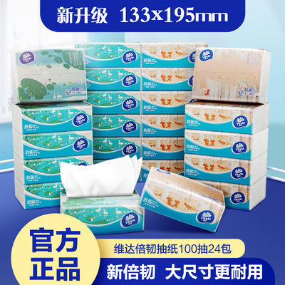 维达倍韧抽纸纸巾面巾纸3层100抽8/24包婴儿餐巾纸箱装卫生纸家用