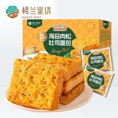 楼兰蜜语海苔肉松吐司面包540g整箱早餐代餐吐司切片面包片整箱