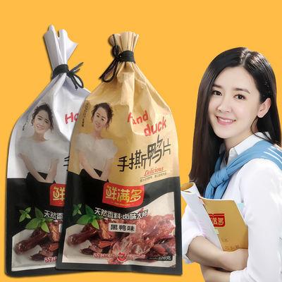 36997/鲜满多手撕鸭排鸭片卤味熟食即食酱板鸭肉零食特产网红小吃麻辣味