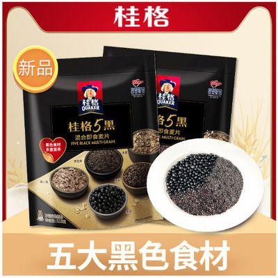 桂格五黑5黑混合即食燕麦片非黑发黑芝麻糊代餐早餐谷物冲饮健身