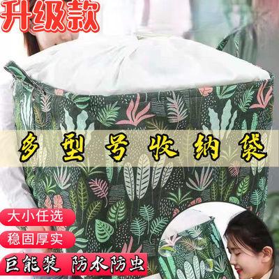 38857/收纳袋加厚防水装被子衣物整理家用大号收纳筐搬家打包袋
