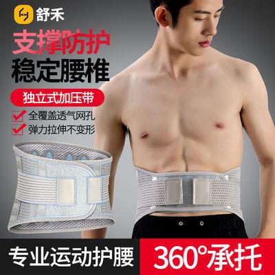 23440/舒禾运动护腰带健身举重篮球护具男女士足球专业束腰收腹夏季透气