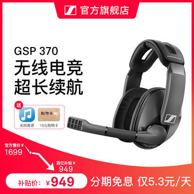 SENNHEISER/森海塞尔 GSP370无线电竞游戏耳机电脑吃鸡头戴式耳麦