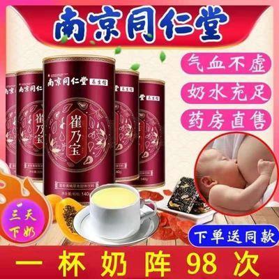 35938/(一杯奶阵98次)下奶增奶汤哺乳期神器木瓜通草追奶催乳出奶水茶宝