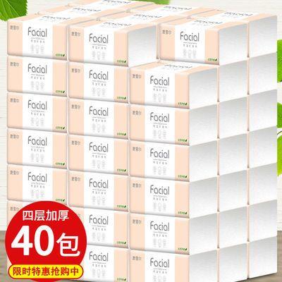 35044/白菜价40包原木抽纸巾家用整箱批发加厚卫生纸面巾纸餐巾纸6包
