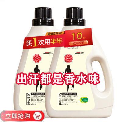 (德国道夫COCO香型)香氛洗衣液护色洁净持久留香低泡沫深度除菌
