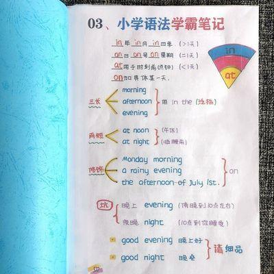 36238/小学英语1-6年级 语法单词学霸笔记 小升初 音标思维导图巧记单词