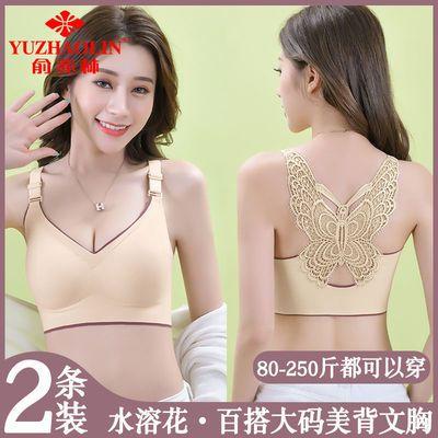 33186/俞兆林80-250斤大码美背内衣女无钢圈聚拢乳胶文胸薄款胸罩防下垂