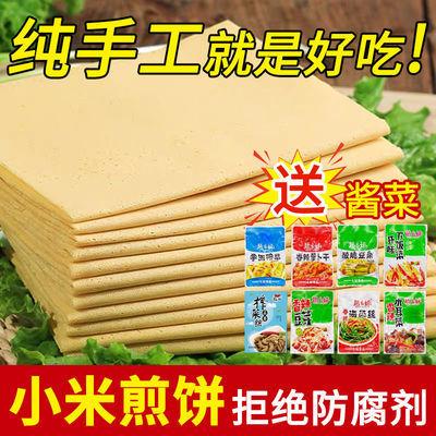 39405/杂粮煎饼批发薄饼卷饼泰安煎饼小米煎饼纯手工杂粮山东特产早餐饼
