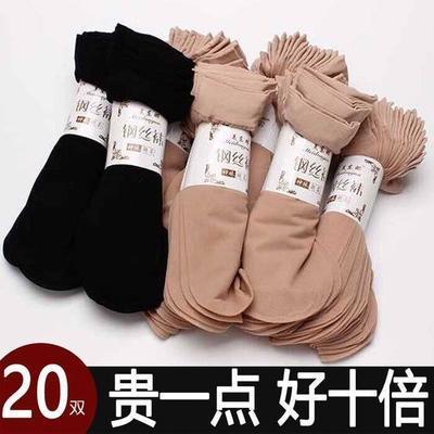 【5双/20双】钢丝袜短丝袜子女短筒薄款春夏季不勾丝肉色天鹅绒袜