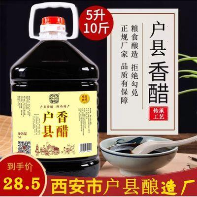 【餐饮醋】陕西户县香醋5升10斤凉皮凉拌醋面食饺子醋粮食醋大王
